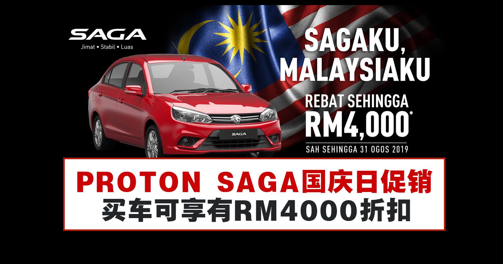 PROTON SAGA国庆日促销,买车可享有RM4000折扣