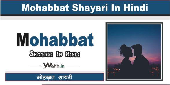 Mohabbat-Shayari