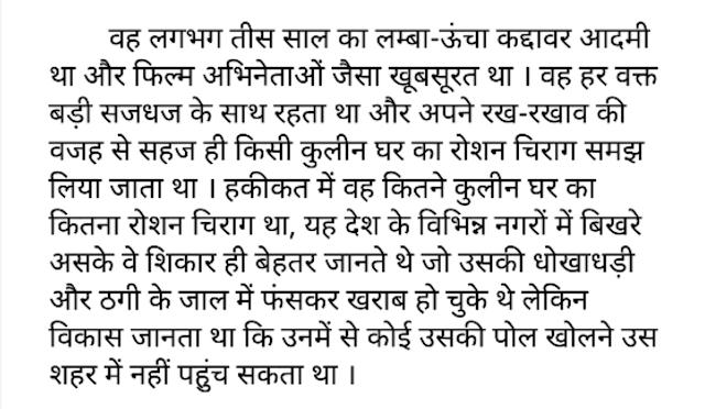 Dhokhaghadhi Hindi PDF