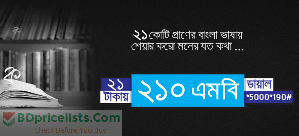 210MB at 21 Tk with all GP Sim | Grameenphone Internet Offer for 21'th February