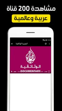 قنوات عربية بث مباشر بجودة عالية