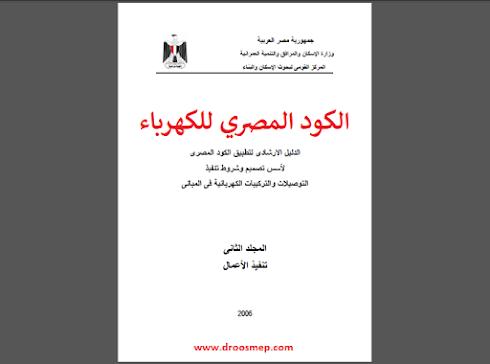 تحميل الكود المصري للكهرباء pdf جميع المجلدات