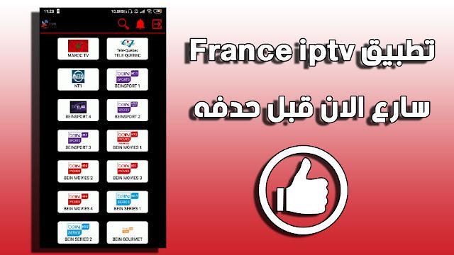 تحميل تطبيق France iptv apk لمشاهدة القنوات على الأندرويد مجانا
