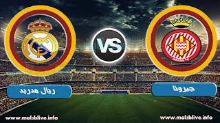 مباراة مباراة ريال مدريد وجيرونا بث مباشر, Match girona vs real madrid live bein sports hd3 نقل مباشر اون لاين ريال مدريد 29-10-2017 الدوري الاسباني بث مباشر