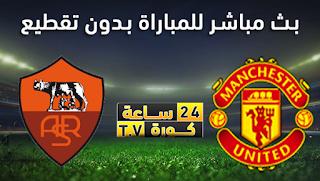 مشاهدة مباراة مانشستر يونايتد وروما بث مباشر 29-4-2021 الدوري الأوروبي