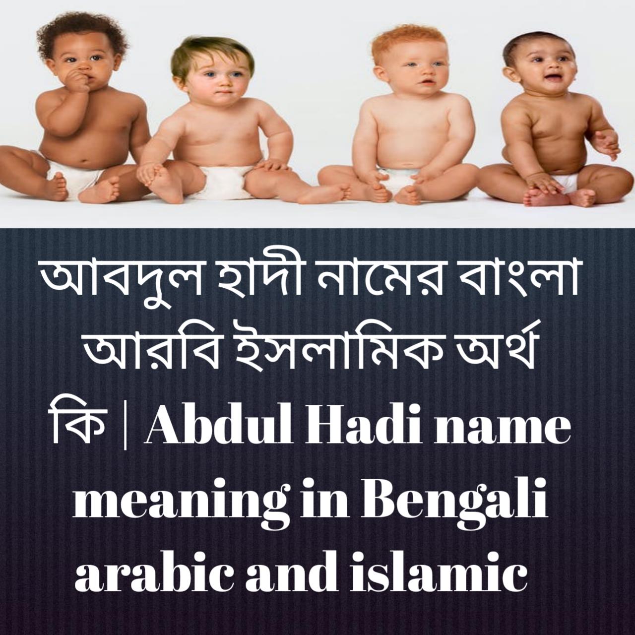 আবদুল হাদী নামের অর্থ কি, আবদুল হাদী নামের বাংলা অর্থ কি, আবদুল হাদী নামের ইসলামিক অর্থ কি, Abdul Hadi name meaning in Bengali, আবদুল হাদী কি ইসলামিক নাম,