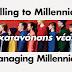 """Σεμινάριο από την JMK με τίτλο """"Μάθε για τους Millennials"""""""