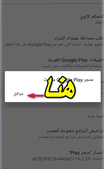 تحديث متجر Google Play