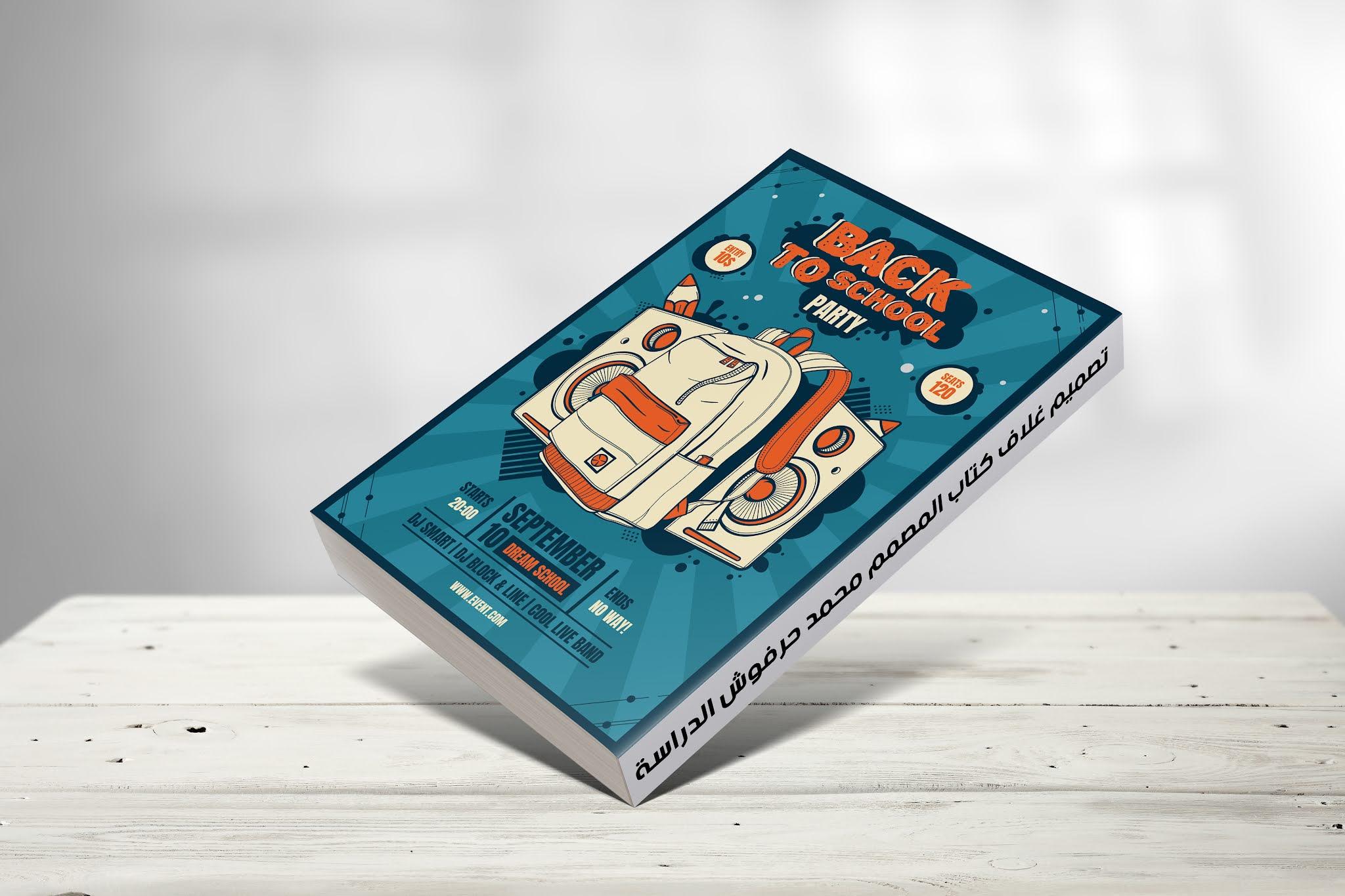 تحميل غلاف كتاب ومذكرة للمدارس PSD يصلح فلاير بوستر اللون الكحلى الجميل