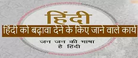 हिंदी को बढ़ावा