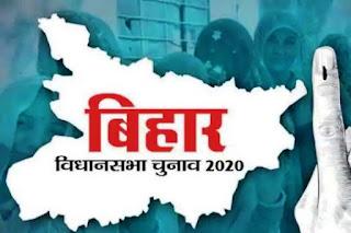 बिहार विधानसभा चुनाव: आखिरी चरण में 12 मंत्रियों के भाग्य का फैसला सात नवम्बर को, इन लोगो का इज्जत दाव पर