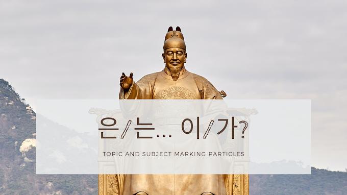 Penjelasan tentang 은/는 dan 이/가 (Topic and Subject Marking Particles in Korean Language)