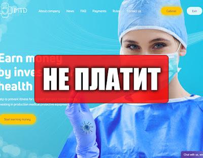 Скриншоты выплат с хайпа mtd-international.com
