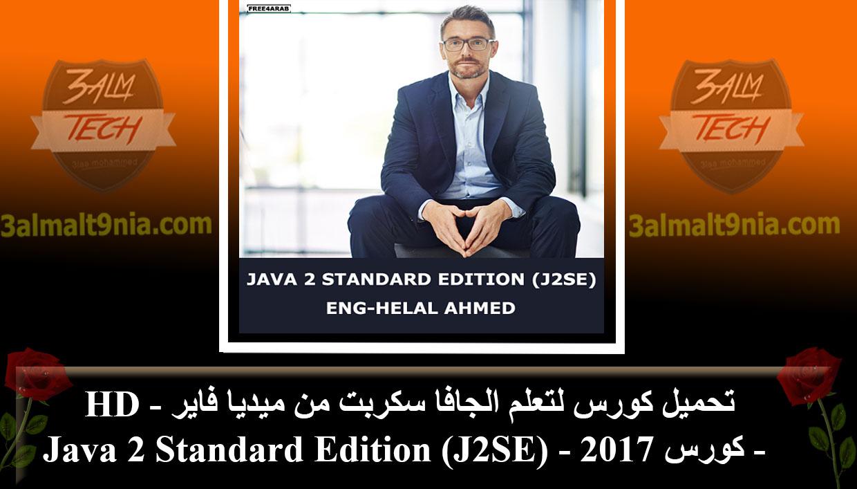 Java 2 Standard Edition (J2SE)  - عالم التقنيه