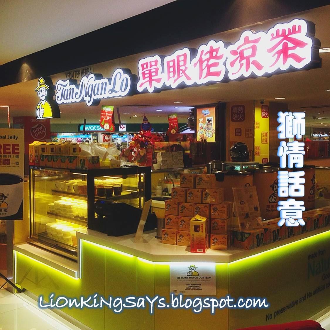 獅情話意: 檳城美食: 單眼佬 (Tan Ngan Lo, Penang) - 一個讓馬來西亞人驕傲的涼茶品牌