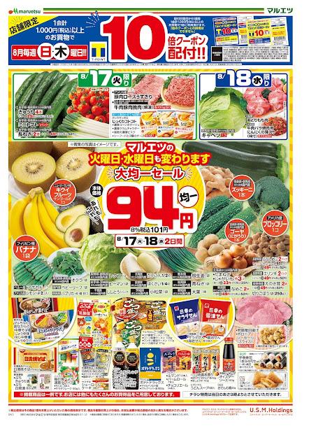 8月17日〜8月19日 チラシ情報 マルエツ/越谷レイクタウン店