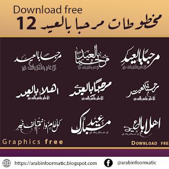 تحميل مخطوطات مرحبا بالعيد