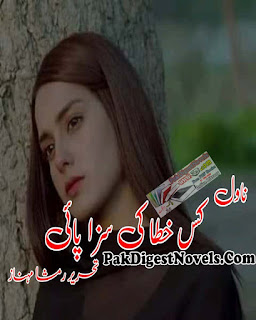 Kis Khata Ki Saza Paai By Rimsha Mehnaz Urdu Novel Free Download Pdf