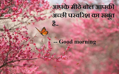 Good morning life status in hindi 2 lines - sanskaar thoughts
