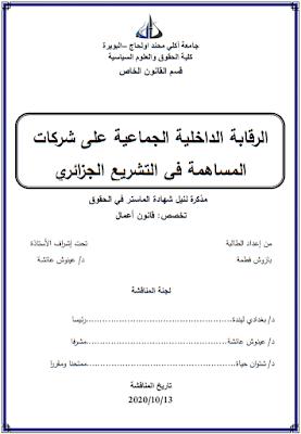 مذكرة ماستر: الرقابة الداخلية الجماعية على شركات المساهمة في التشريع الجزائري PDF