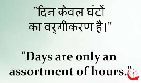 100 Zindagi aur Waqt Quotes in Hindi Images | वक्त कोटस