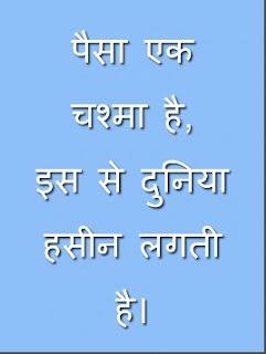 Money Shayari - Money Quotes In Hindi