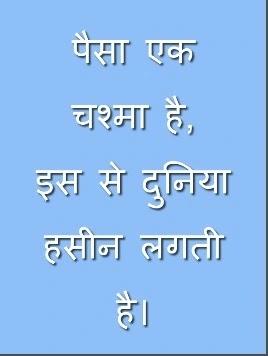 Money Shayari   Money Quotes   रुपए - पैसे पर शायरी, कोट्स हिंदी में