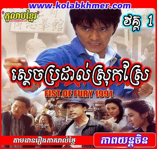 ស្ដេចប្រដាល់ស្រុកស្រែទិនហ្វី វគ្គ១ Sdach Brodal Sroksre I - Chinese Movie Speak Khmer