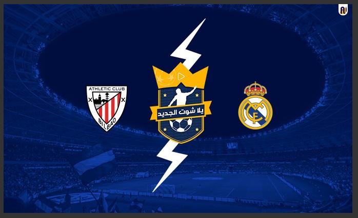 مشاهدة مباراة ريال مدريد واتلتيك بلباو