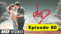 Pyaar Lafzon Mein Kahan Episode 80 Full Drama (HD Watch Online & Download)