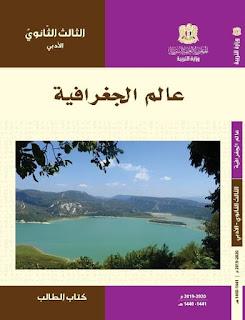 ملخص وشرح دروس الجغرافيا بكالوريا أدبي المنهاج المطور