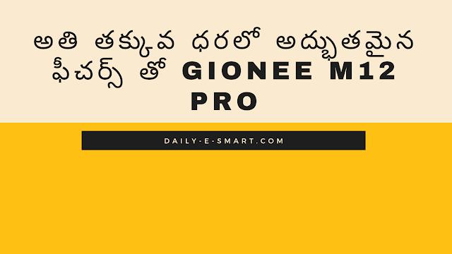 అతి తక్కువ ధరలో అద్భుతమైన ఫీచర్స్ తో Gionee M12 pro