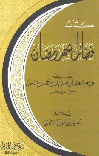 كتاب فضائل القرآن pdf