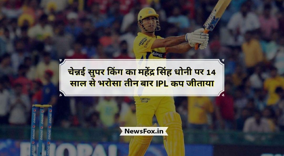 धोनी ने CSK टीम के साथ 14 वर्ष का साथ निभाया  CSK ने धोनी की कप्तानी में तीन बार आईपीएल का खिताब जीता महेंद्र सिंह धोनी 2008 से चेन्नई सुपर किंग के कप्तान रहे