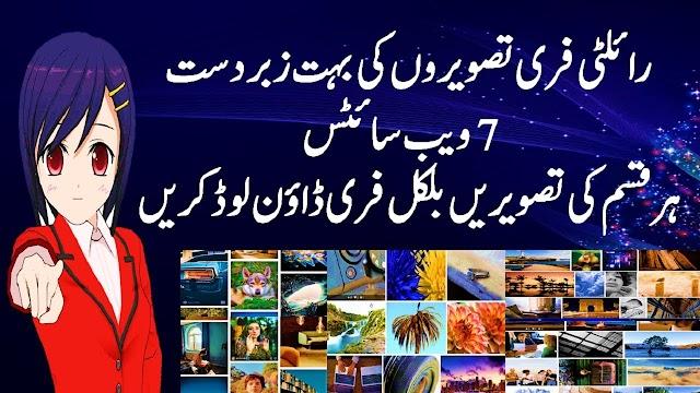 TOP 7 BEST ROYALTY FREE STOCK PHOTOS WEBSITES