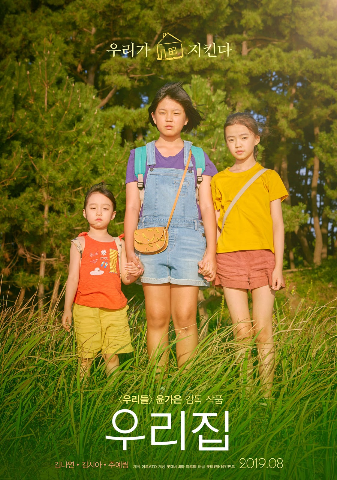 Sinopsis Film Jepang: The House of Us (2019)