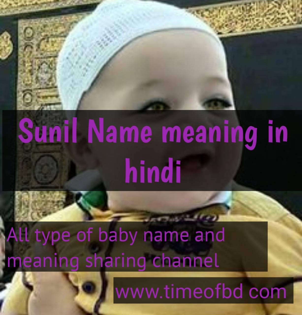sunil name meaning in hindi, sunil ka meaning ,sunil meaning in hindi dictioanry,meaning of sunil in hindi