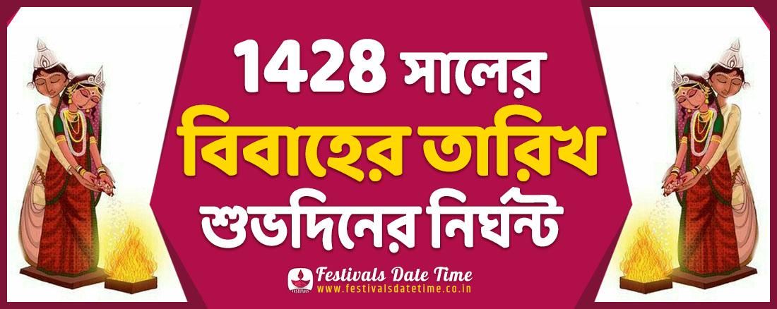 2021 Bengali Marriage Dates, 1428 Shuvo Bibaho Dates - 1428 Shuvodinr Nirghonto