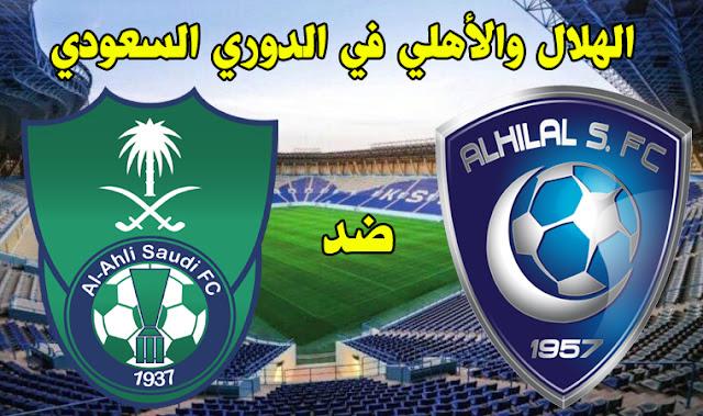 موعد ومعلق مباراة الهلال والأهلي والقنوات الناقلة في الدوري السعودي