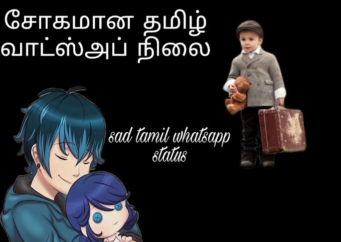 Tamil Whatsapp Status | Love Status in Tamil , Tamil Status