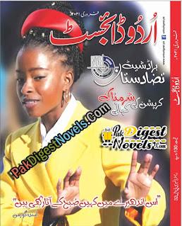 Urdu Digest February 2021 Pdf Download