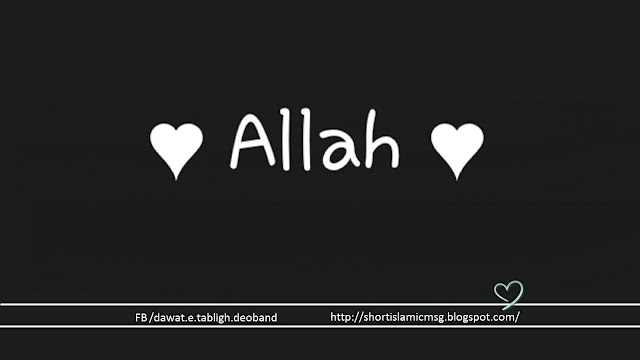 HD 1920×1080 Allah Wallpaper