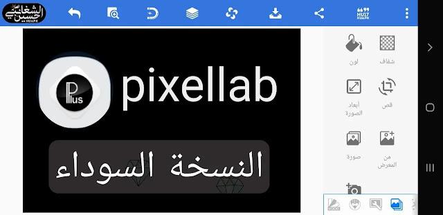 تحميل تطبيق pixellab النسخة السوداء