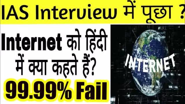 इंटरनेट को हिंदी में क्या कहते है