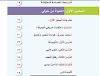 موضوعات اللغة العربية ( أحب لغتي ) للصف الثالث الفصل الأول المقررة