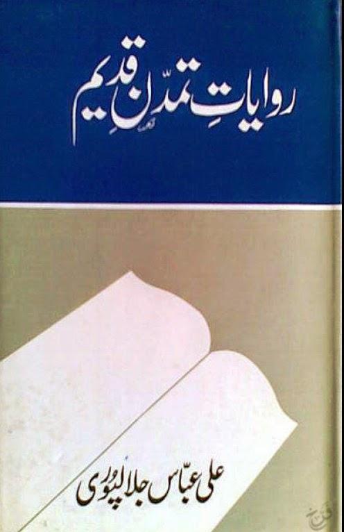 Tadabbur E Quran Pdf