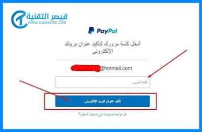 كيفية انشاء حساب باي بال مفعل بدون بطاقة فيزا يرسل و يستقبل الآموال بسهولة 2020