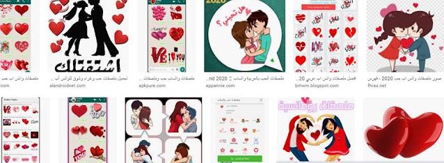 ملصقات واتساب حب و رومانسية