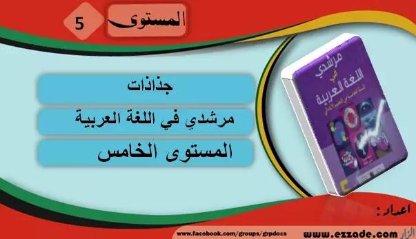 جذاذات مرشدي في اللغة العربية المستوى الخامس ابتدائي  المنهج المنقح 2020