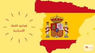 أفضل الدورات التدريبية لتعلم قواعد اللغة الاسبانية مجانا